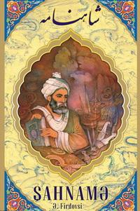 شاهنامه: داستان کاووس و شاه مازندران 1
