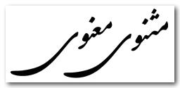 حکایات داستانهای مثنوی معنوی مولوی سایت رسمی مجید اخشابی www.majidakhshabi.com