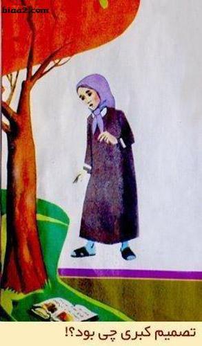 ای دبستانی ترین احساس من سایت رسمی مجید اخشابی