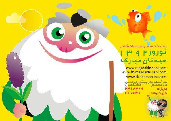 پوستر عیدانه (ویژه نوروز 92)