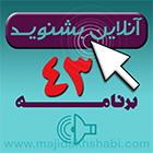 چهل و سومین برنامه رادیو مهرآوا با موضوع اعتماد