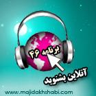 چهل و ششمین برنامه رادیو مهرآوا با موضوع خیانت
