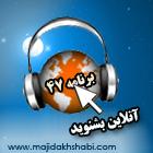 هدیه 1: چهل و هفتمین برنامه رادیو مهرآوا با موضوع تولد