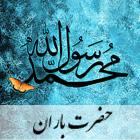 حضرت باران مجید اخشابی