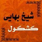کشکول شیخ بهایی 101