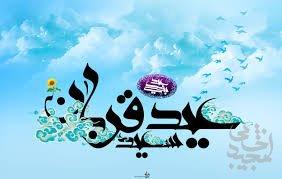 مناسبتها: در مورد عید قربان