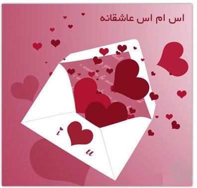 بانک پیامک: پیامک های عاشقانه