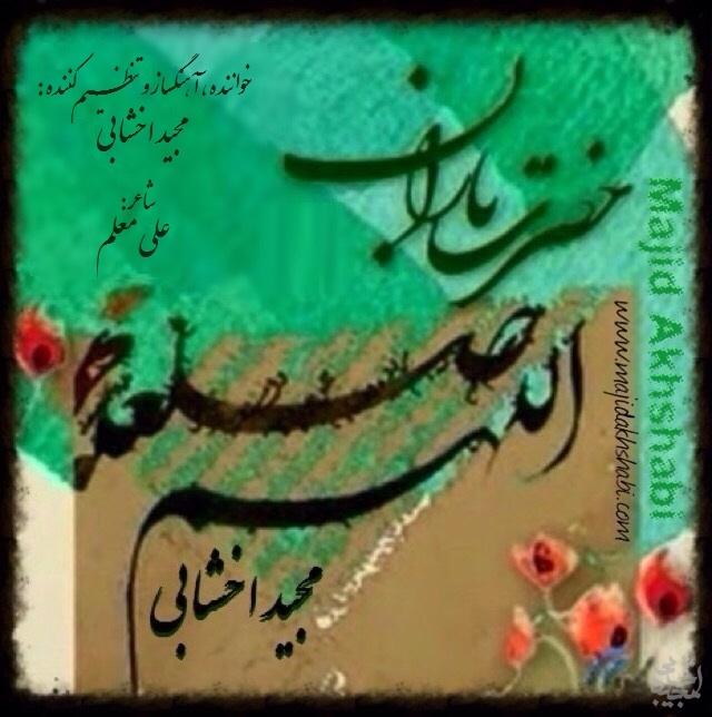 دانلود آهنگ حضرت باران با صدای مجید اخشابی