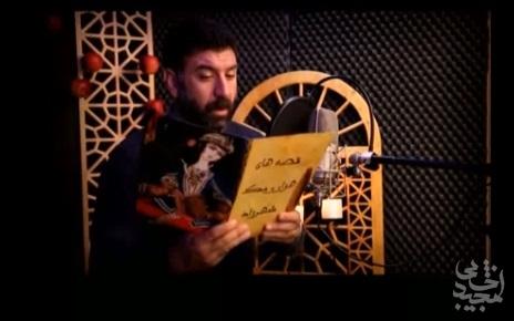 قصه های هزار و یک شهرزاد: علی انصاریان