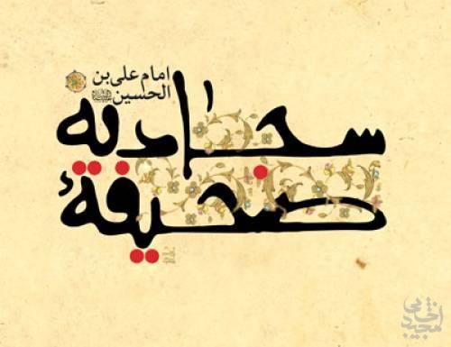 صحیفه سجادیه-بخش اول