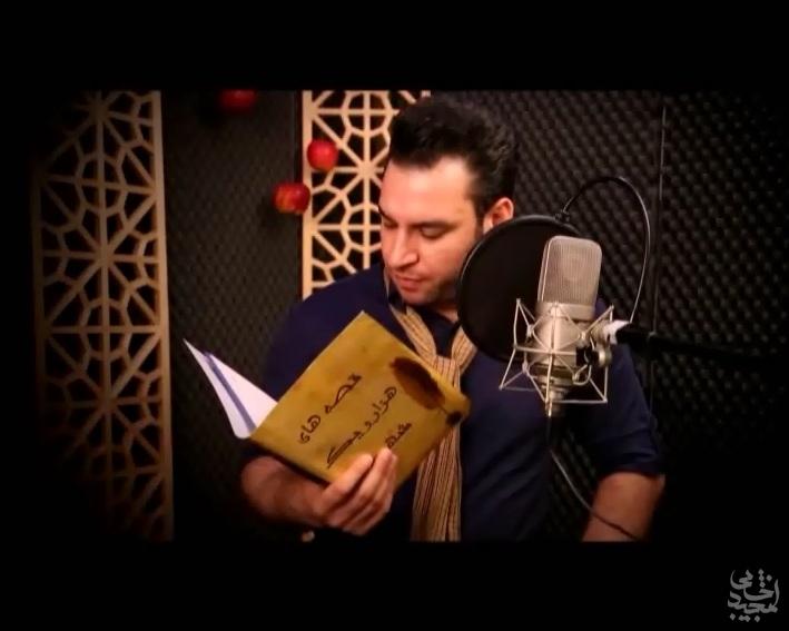 قصه های هزار و یک شهرزاد: یوسف کرمی