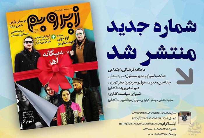 پیام مجید اخشابی در مورد شماره هشتم مجله زیر و بم
