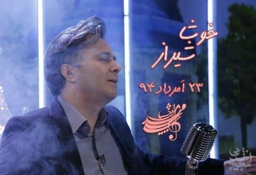 حضور مجید اخشابی در برنامه خوشا شیراز مورخ 23 مرداد 94