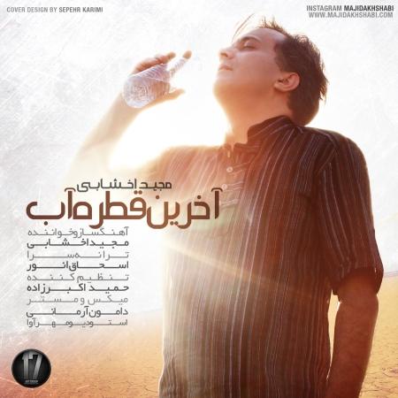 متن ترانه : آخرین قطره آب