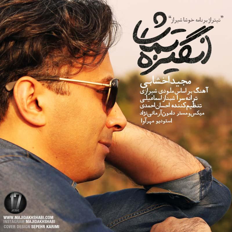 دانلود آهنگ انگیزه تماشا با صدای مجید اخشابی