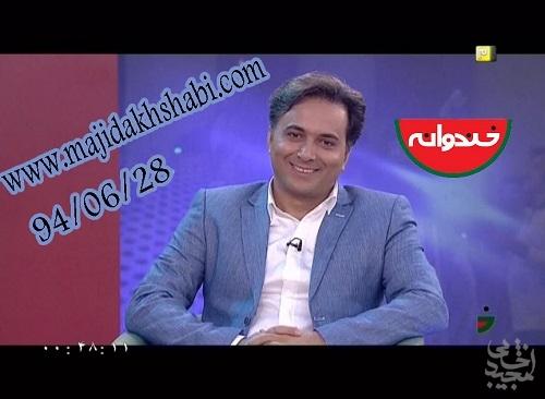 دانلود برنامه خندوانه با حضور مجید اخشابی 28/6/94