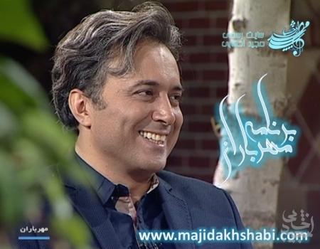 دانلود حضور مجید اخشابی در برنامه مهر باران