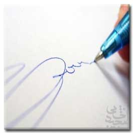 روانشناسی امضا
