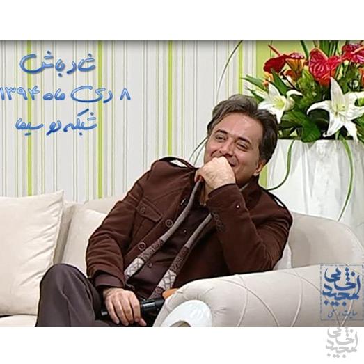 حضور مجید اخشابی در ویژه برنامه شادباش