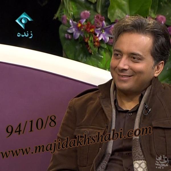 ویژه برنامه مهر محمد با حضور مجید اخشابی