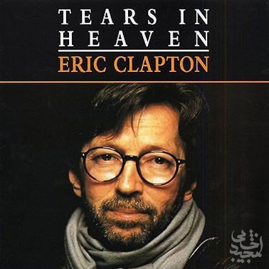 Tears In Heavenموسیقی پیشنهادی مجید اخشابی