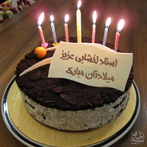 کیک تولد تقدیمی :سودابه پناهنده