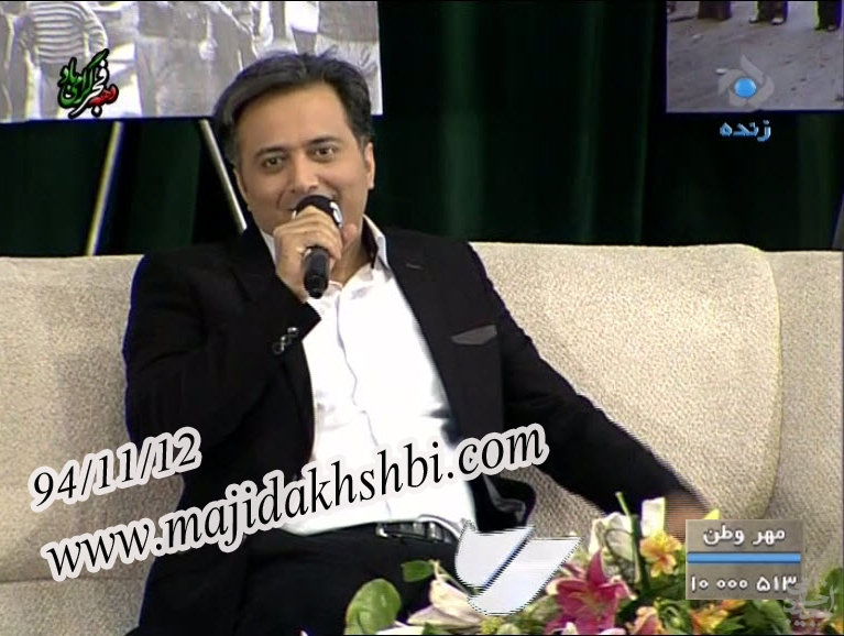 مهر وطن با حضور مجید اخشابی 12 بهمن 94