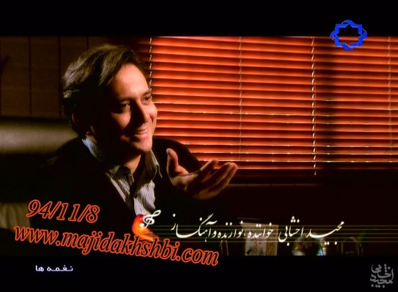 حضور مجید اخشابی در برنامه نغمه ها  (7, 8 بهمن 94)