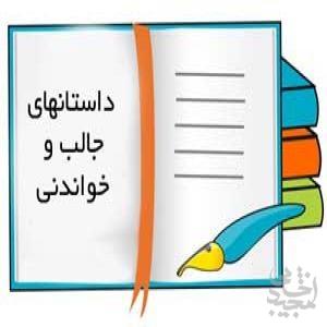 داستان های خواندنی(1)شخصی که فقط یک روز زندگی کرد؟
