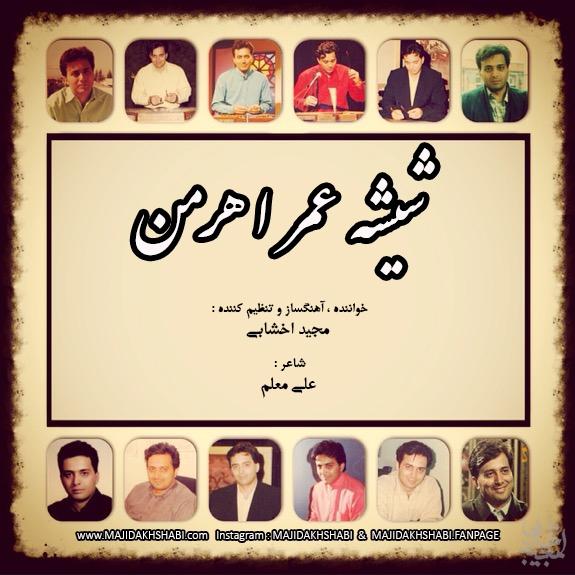 دانلود آهنگ شیشه عمر اهرمن با صدای مجید اخشابی