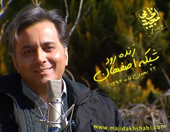 حضور مجید اخشابی در برنامه زنده رود شبکه اصفهان