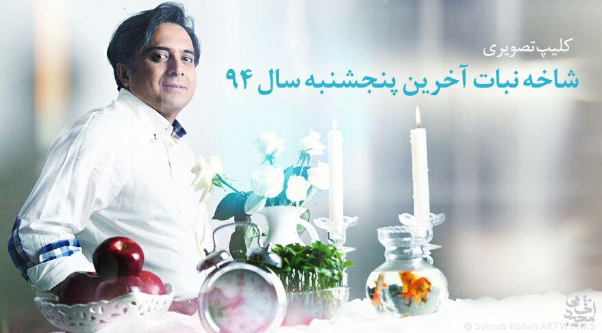 کلیپ حافظ خوانی مجید اخشابی در آخرین پنجشنبه سال 94