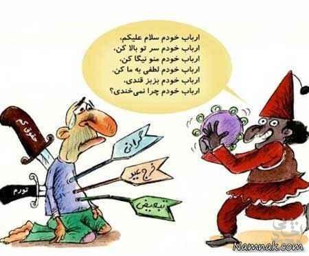 کاریکاتور عید نوروز
