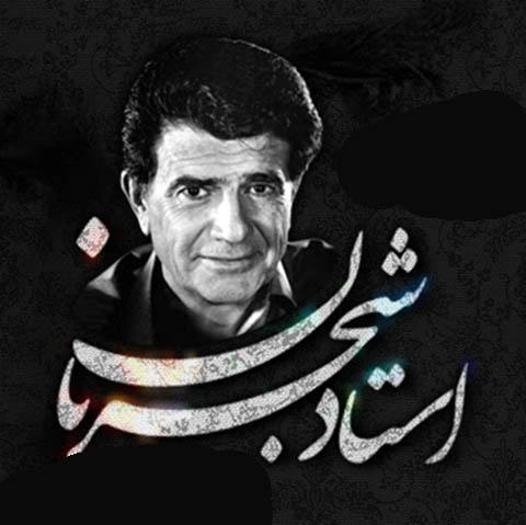 تبریک سال نوی استاد محمدرضا شجریان و نامه افتخاری خطاب به ایشان