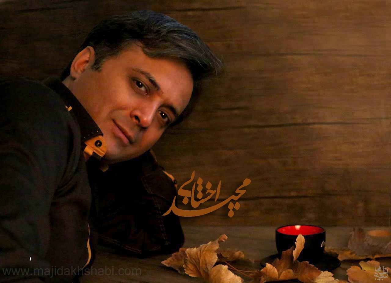 مصاحبه موزیکال با ترانه های مجید اخشابی ویژه نوروز 1395