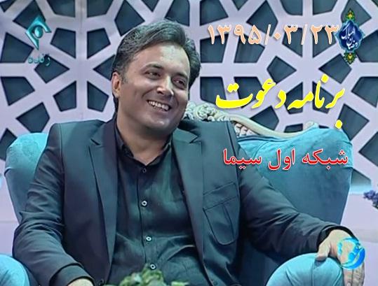 دانلود حضور مجید اخشابی در برنامه دعوت شبکه اول سیما
