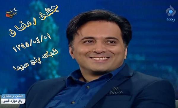 دانلود حضور مجید اخشابی در برنامه جشن رمضان شبکه پنج سیما