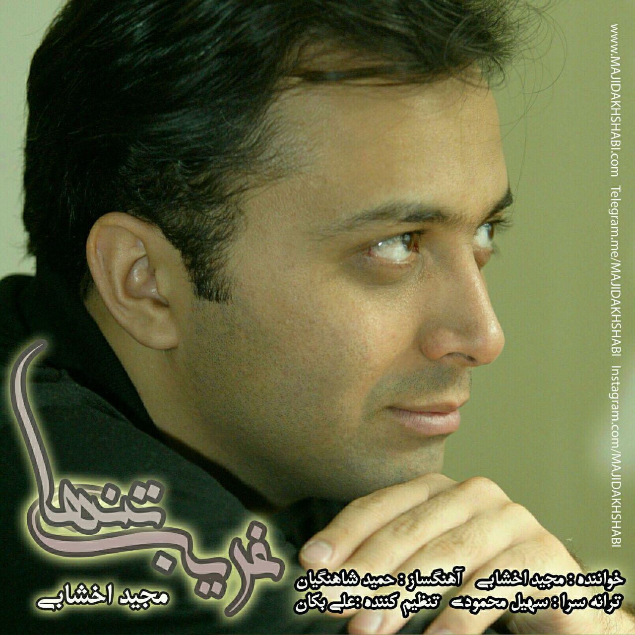 دانلود آهنگ «غریب تنها» با صدای مجید اخشابی