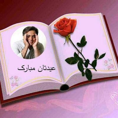 کلیپ آستان جانان (تبریک عید فطر)