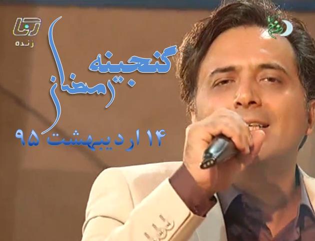 حضور مجید اخشابی در برنامه گنجینه رمضان(کرمان)