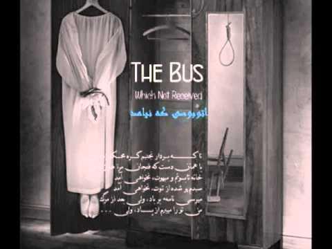اتوبوسی که نیامد