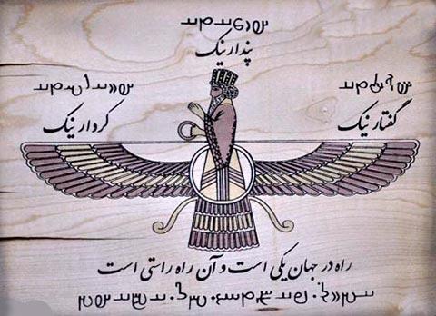 آیا می دانیدهای ایران باستان