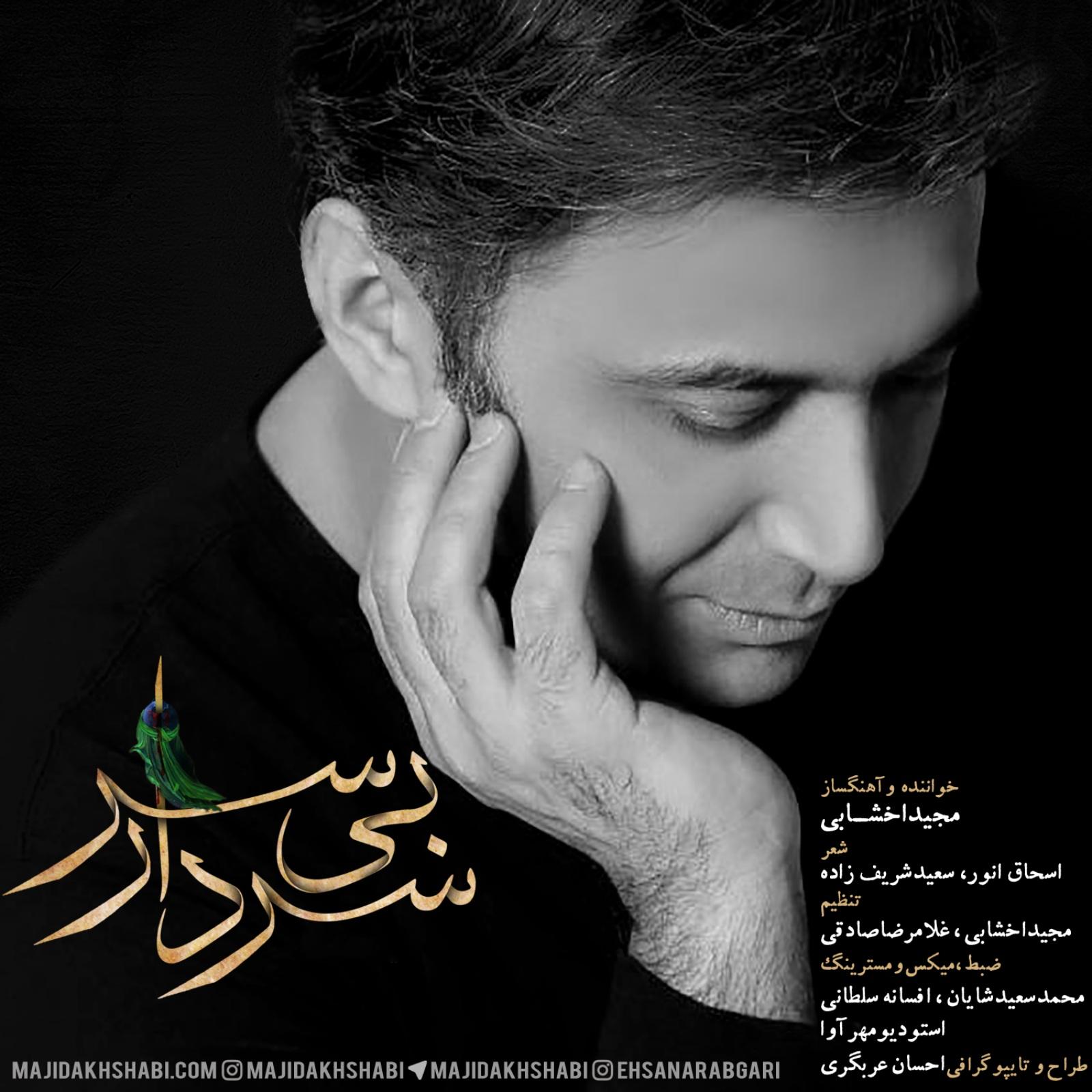 دانلود آهنگ سردار بی سر با صدای مجید اخشابی