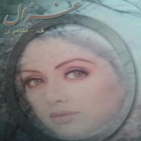 غزال (قسمت21)