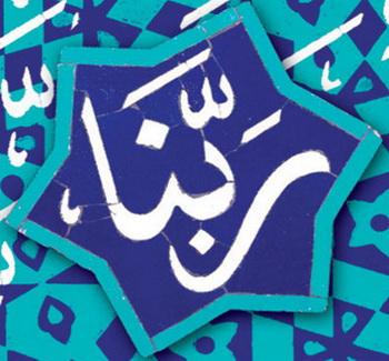 اندکی تأمل با ربناهای قرآنی