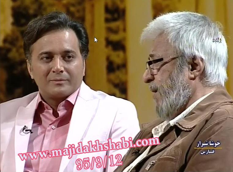 حضور مجید اخشابی در برنامه خوشا شیراز آذر 95