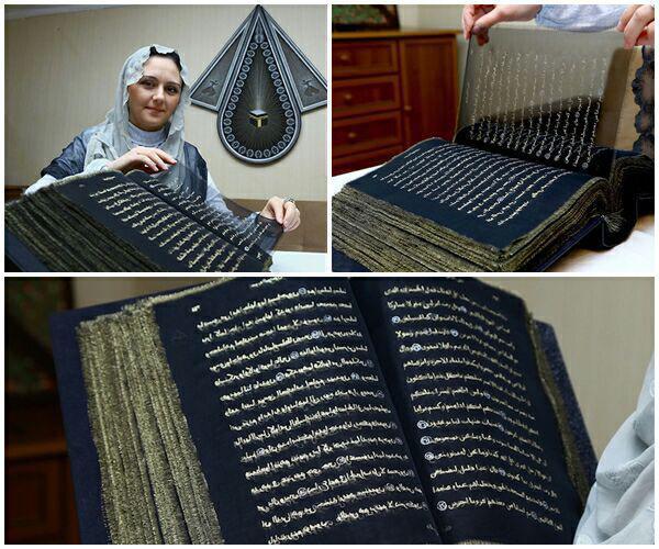 قرآن ابریشمی