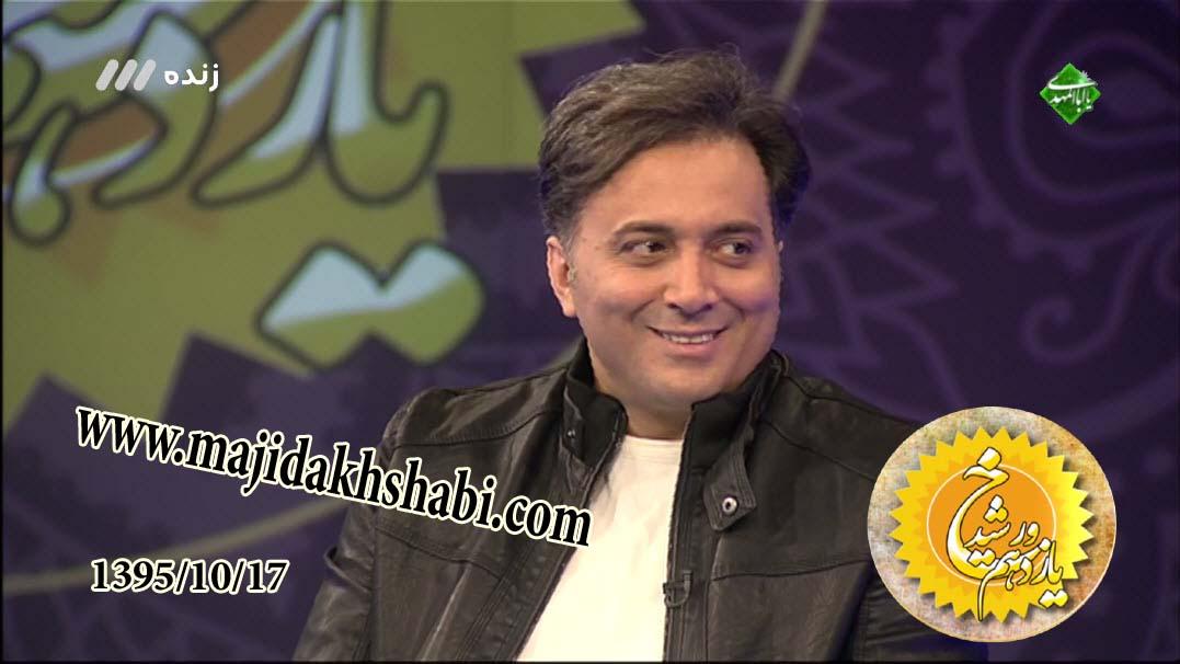 دانلود برنامه تلویزیونی خورشید یازدهم با حضور مجید اخشابی