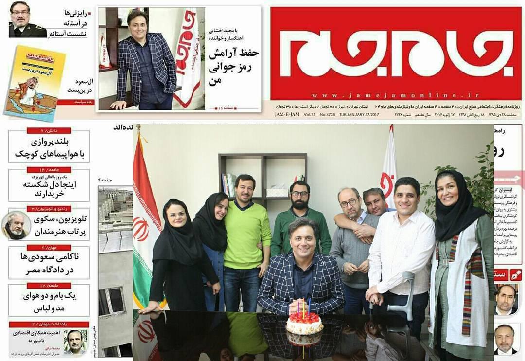 تولد مجید اخشابی در تحریریه روزنامه جام جم