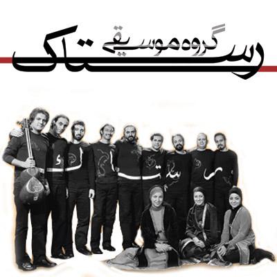 اجرای واسونک شیرازی توسط گروه رستاک